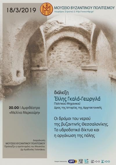 """The routes of water in Byzantine Thessaloniki"""