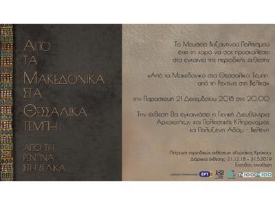 """Opening of the exhibition """"From Macedonian to Thessalian Tempi: from Rentina to Velika"""""""