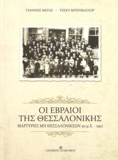 "Presentation of the book ""The Jews of Thessaloniki"", written by Yannis Megas and Tzeki Benmayor."