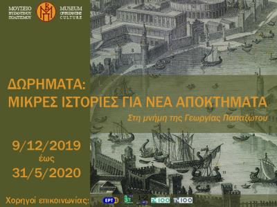 "Opening of the exhibition ""Gifts: Short Stories on new Acquisitions"" In memoriam of Georgia Papazotou"