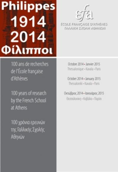 Opening of the temporary exhibition: Philippi 1914-2014 One hundred years of research of the French School at Athens