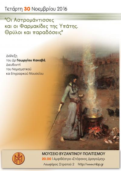 """Invitation to a lecture by Dr. G. Kakavas, titled """"The female Fortune tellers and Sorcerers of Ypati. Legends and traditions"""""""