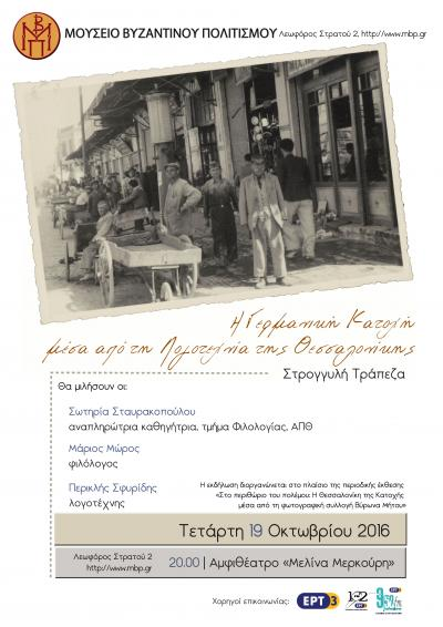 The German Occupation through the literature of Thessaloniki - Roundtable in the Museum of Byzantine Culture