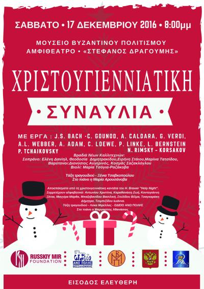 Christmas concert, organized by the Russian Centre in Thessaloniki