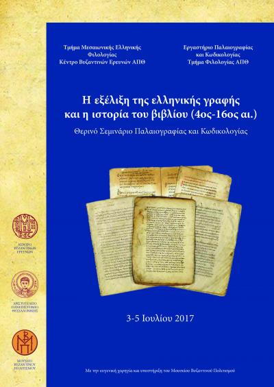 THE EVOLUTION OF THE GREEK SCRIPT AND THE HISTORY OF THE BOOK (4th-16th c.)