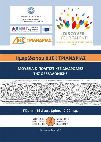 """Meeting: """"Museums and Cultural Routes of Thessaloniki"""""""