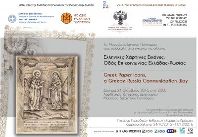 """Opening of the temporary exhibition """"Greek Paper Icons, Communication Road between Greece and Russia"""""""