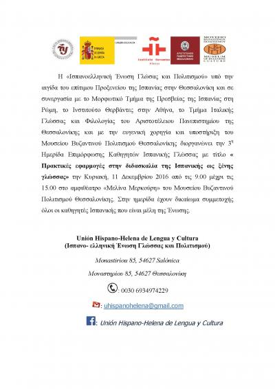 3rd Educational Meeting of Teachers of Spanish Language of the Spanish-Greek Association for Language and Culture