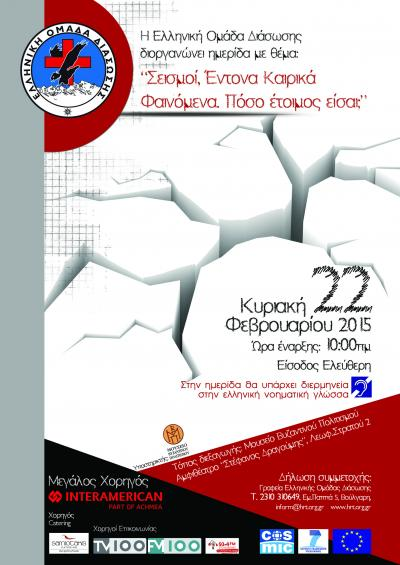 """Open Meeting of the Greek Rescue Team: """"Earthquakes, extreme weather conditions. How ready are you?"""""""