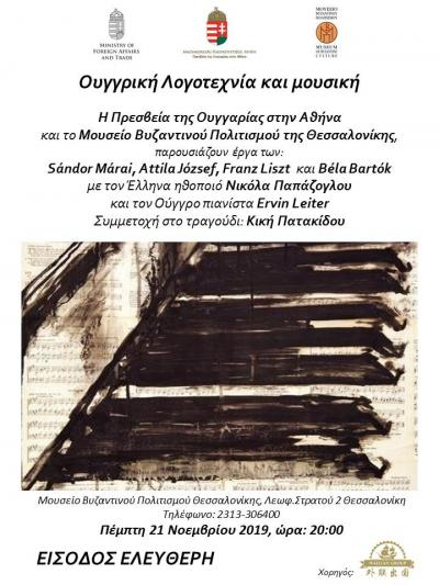 Hungarian Literature and Music