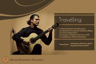 Classical guitar recital by Yannis Andronoglou