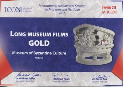 Award of the Museum of Byzantine Culture in the International Festival of Audiovisual Means on Museums and Cultural Heritage of AVICOM