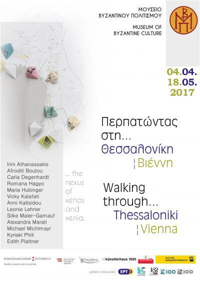 "Guided tour through the temporary exhibition ""Walking… through Thessaloniki/Vienna"""