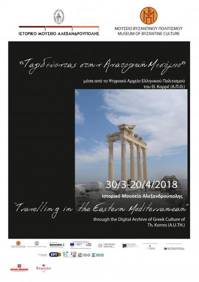 "In the Historical  The Historical Museum of Alexandroupolis the Photographic exhibition, titled ""Traveling in the Eastern Mediterranean through the Digital Archive of Greek Culture of Th. Korres (A.U.TH.)"""