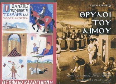 Presentation of translated books. Myths and legends of Haemus: transcending the literary and linguistic boundaries