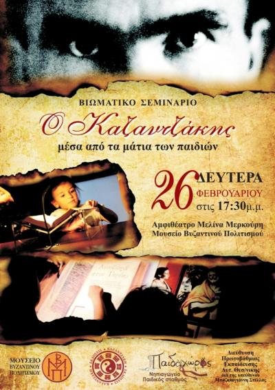 """Kazantzakis through the eyes of the children"""