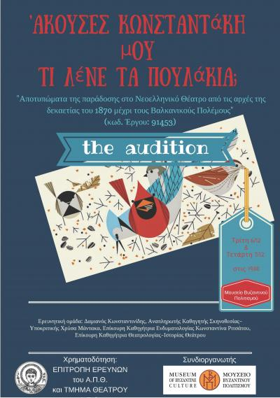 """Theatrical performance """"Did you hear, my dear Konstantakis, what the birds say, The audition"""""""