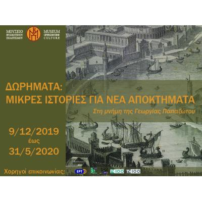 "Temporary exhibition ""Gifts: Short Stories on new Acquisitions"" In memoriam of Georgia Papazotou"