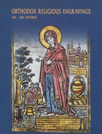 Orthodox Religious Engravings. 18th-19th centuries