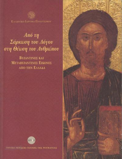 From the Incarnation of Logos to the Theosis of Man. Byzantine and Post-Byzantine Icons from Greece