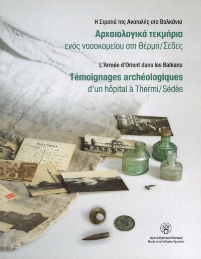 The Army of the East in the Balkans. Archaeological evidence of a hospital in Thermi