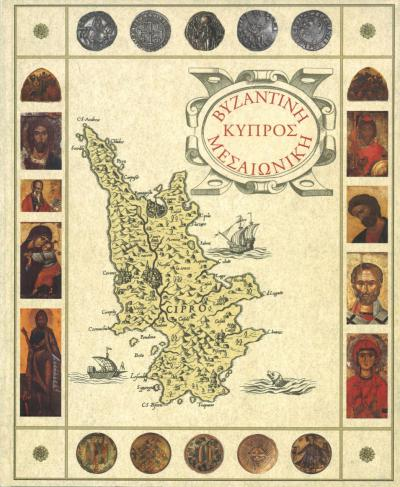 Byzantine Medieval Cyprus. Queen in the East & the West