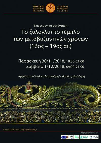 "Program - Abstracts of the Scientific Congress ""The wood-carved iconostasis of the Post-Byzantine times (16th - 19th c.)"""