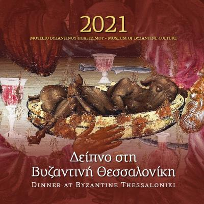 Calendar 2021-Dinner at Byzantine Thessaloniki