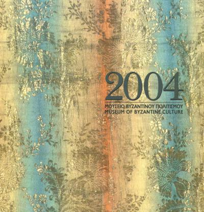 Calendar 2004 - Textiles and clothing