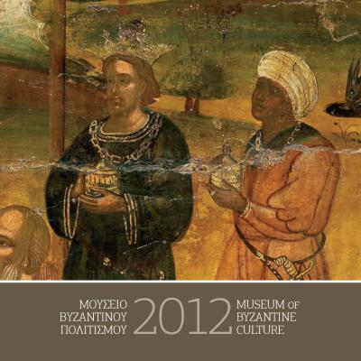 Calendar 2012 -Bearing Gifts: Donations and Donors in the collections of the Museum of Byzantine Culture