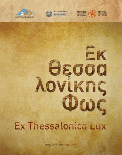 """Ex Thessalonica Lux"""
