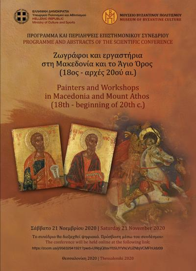 SCIENTIFIC CONFERENCE, «Painters and Workshops in Macedonia and Mount Athos (18th – early 20th c.)», PROGRAMME AND ABSTRACTS, Museum of Byzantine Culture, 21.11.2020