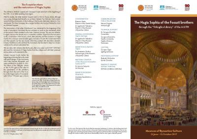 """The Hagia Sophia of the Fossati brothers through the Trikoglios Library of the A.U.TH."""